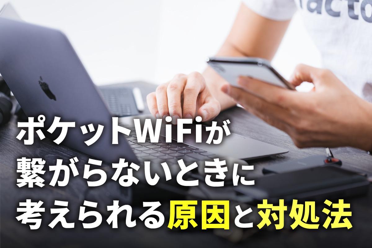 ポケットWi-Fi繋がらない
