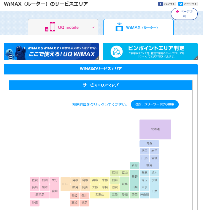 WiMAXのサービスエリア