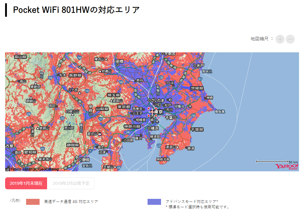 Y!mobile801Wの対応エリア