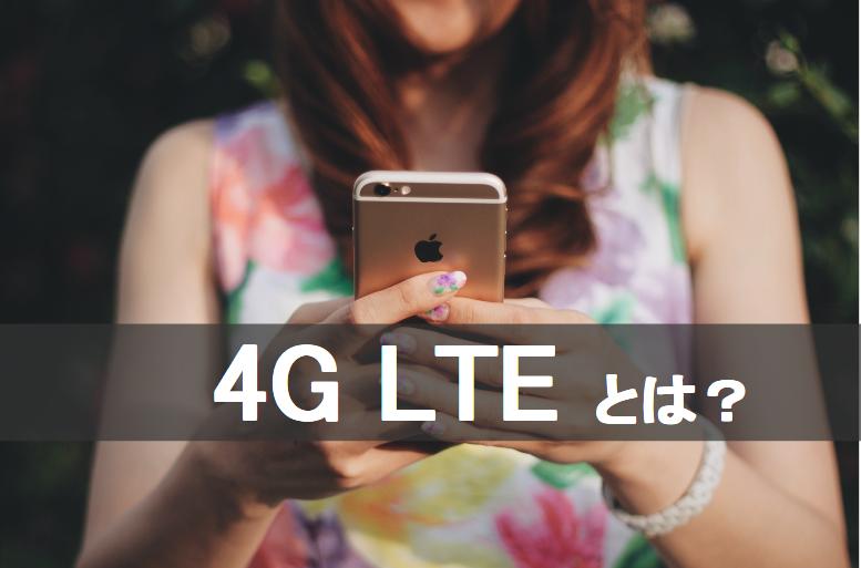 4G LTEとは?Wifiとどう違ってどういったメリット・デメリットがあるの?01