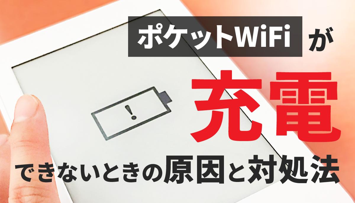 ポケットWiFi充電