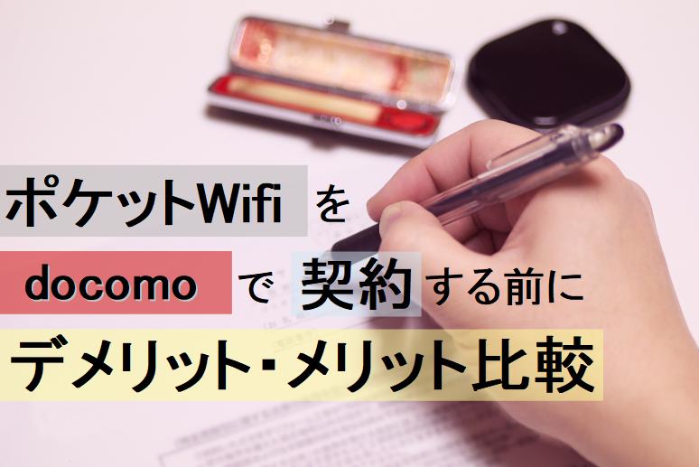 ポケットWifiをdocomoで契約する前にデメリット・メリット比較。安くて使いやすいプランもある?
