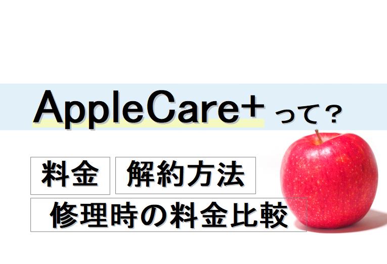 AppleCare+とは?本当に必要なの?料金や解約方法まとめ、修理時の料金比較。