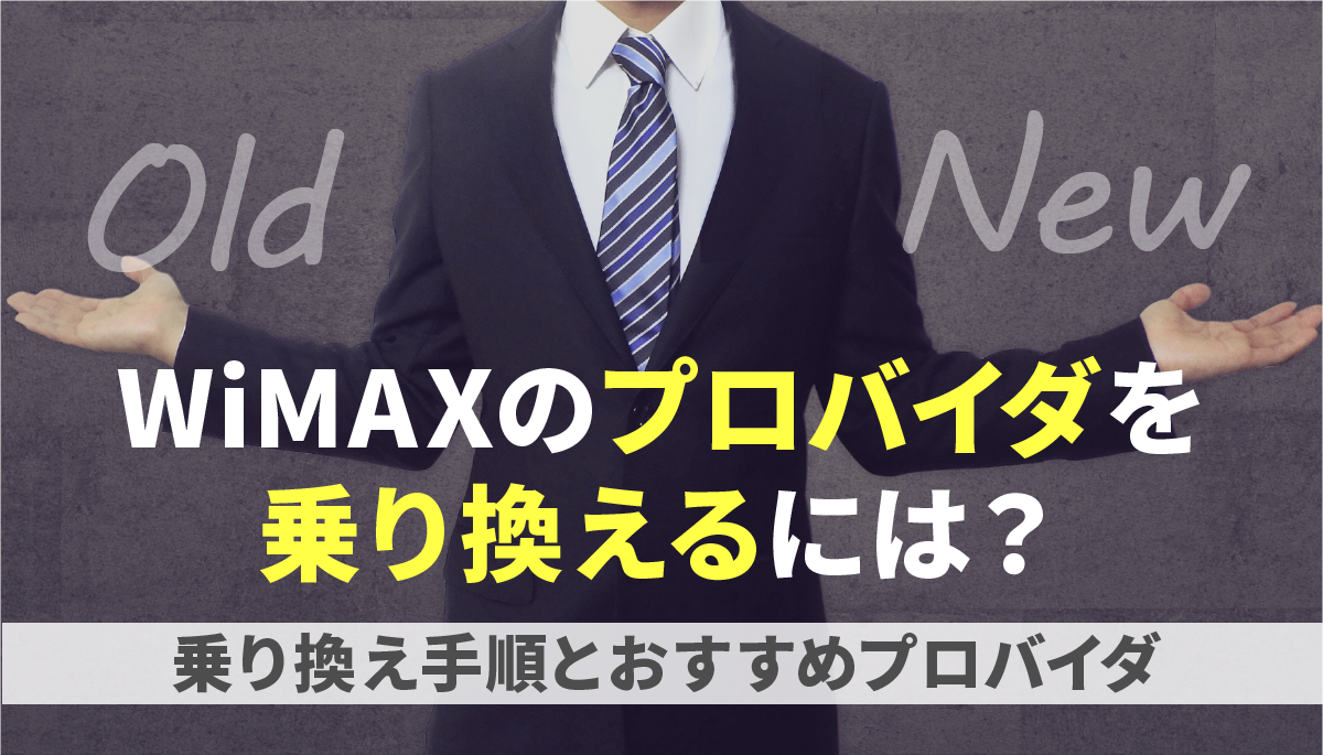 WiMAXのりかえ