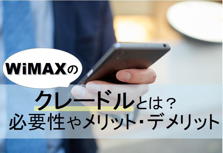 WiMAXのクレードルとは?必要性やメリット・デメリットを詳しく解説01