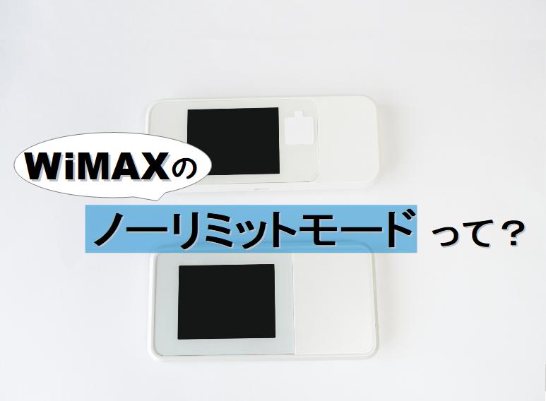 WiMAXのノーリミットモードが終了!?いつまでに機種変更が必要なの?01