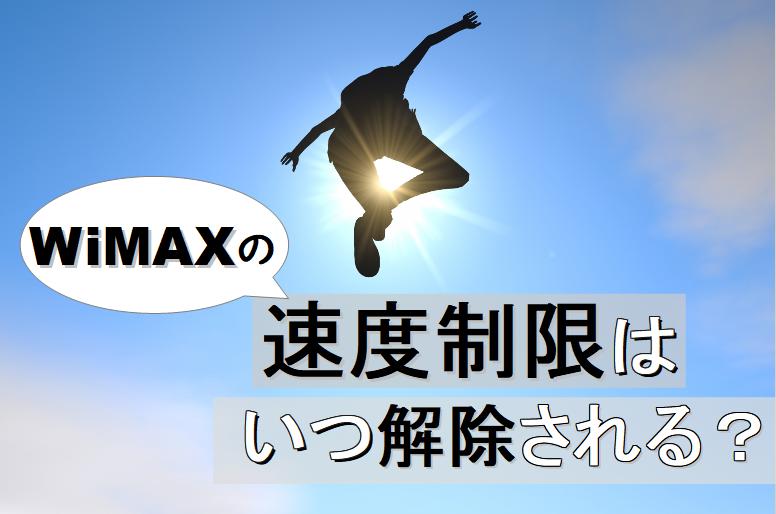 WiMAXの速度制限はいつ解除される?制限の種類や確認の方法まとめ。01