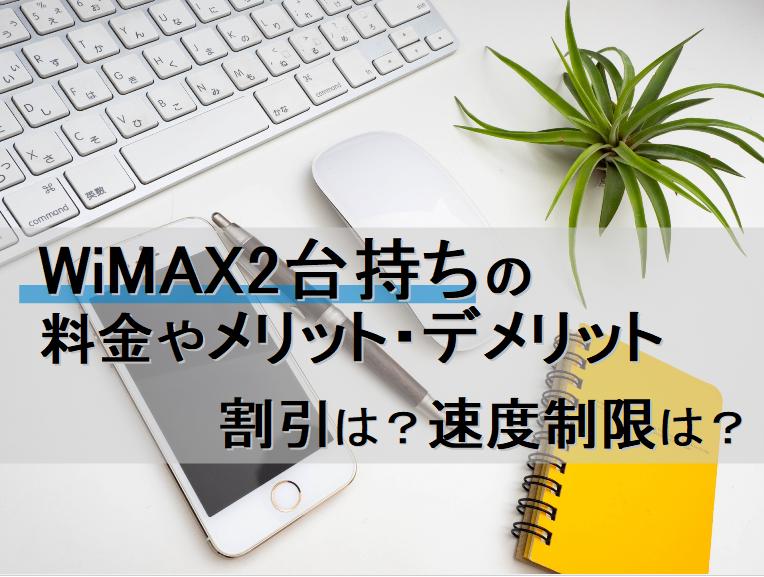 WiMAX2台持ちの料金やメリット・デメリット。気になる割引や速度制限はどうなってる?