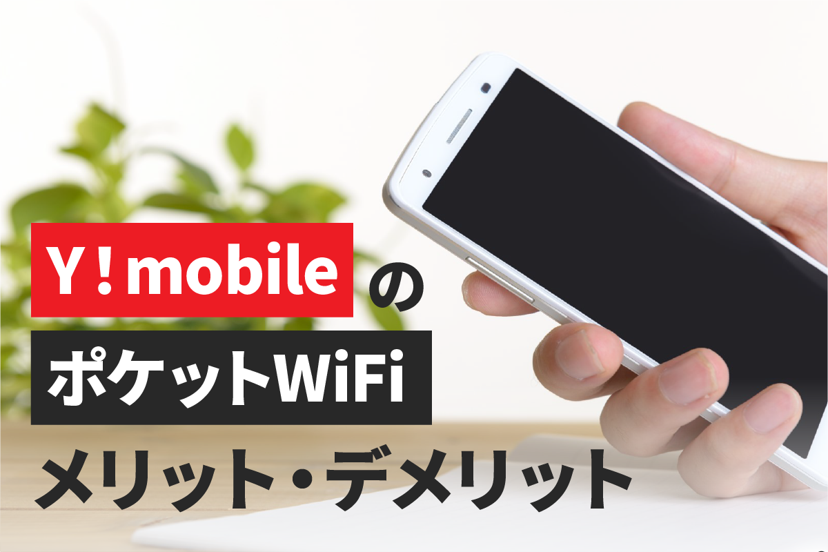 Y!mobileポケットWiFiメリットデメリット