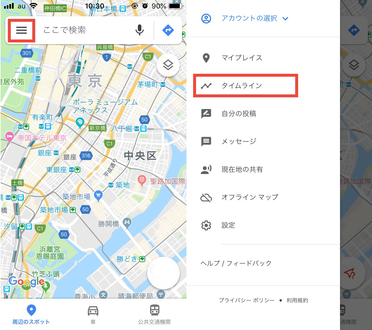 グーグルマップタイムライン機能