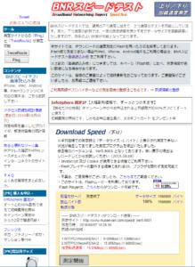 測定BNRスピードテスト