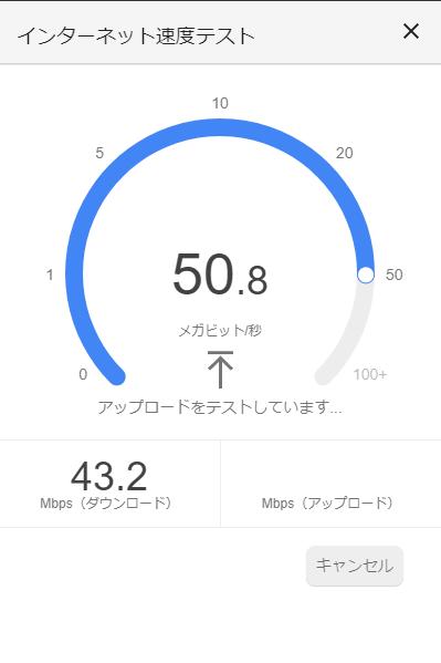 測定Googleインターネット速度テスト