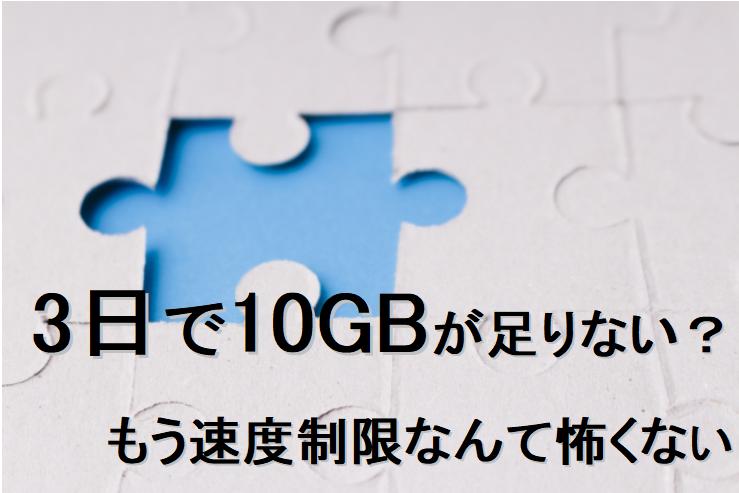 3日で10GBが足りないってどれくらい?速度制限はもう怖くない