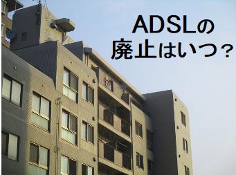 ADSLの廃止