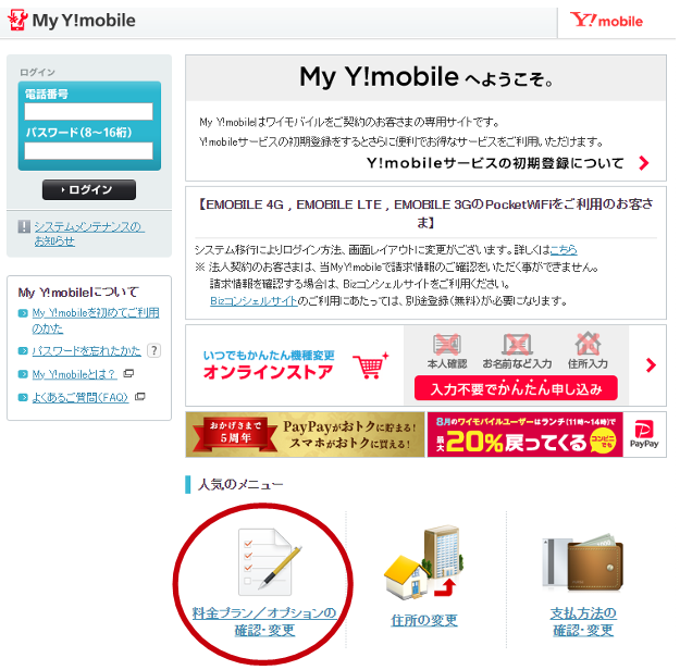 My Y!mobile
