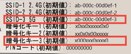 SSIDと暗号化キー5GHz