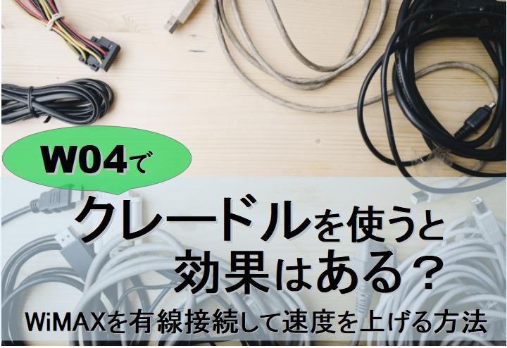 W04でクレードルを使うと効果はある?WiMAXを有線接続して速度を上げる方法