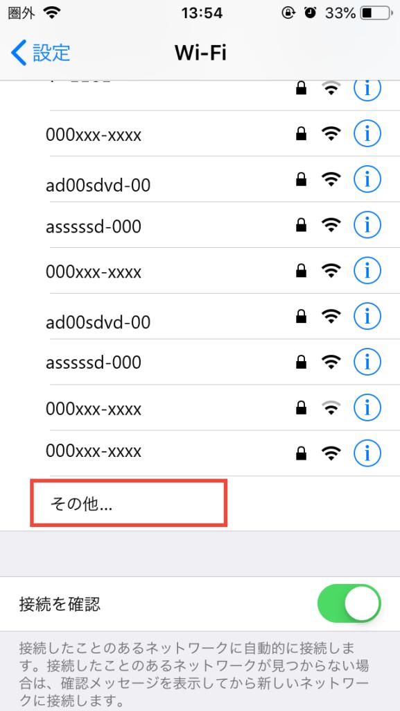 WiFi接続01