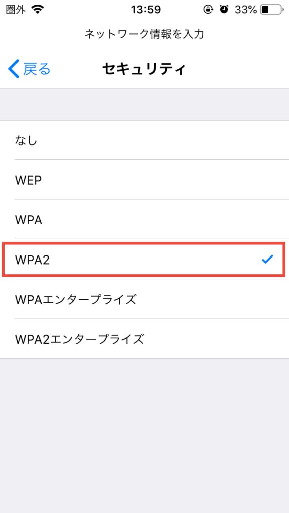 WiFi接続02