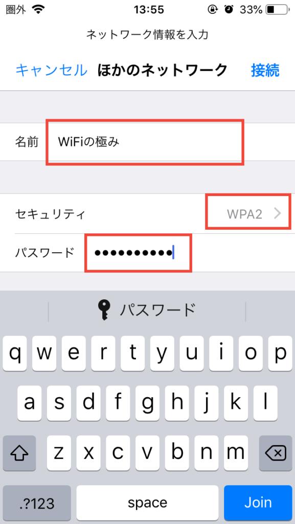 WiFi接続03