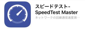 speedtestmasterロゴ