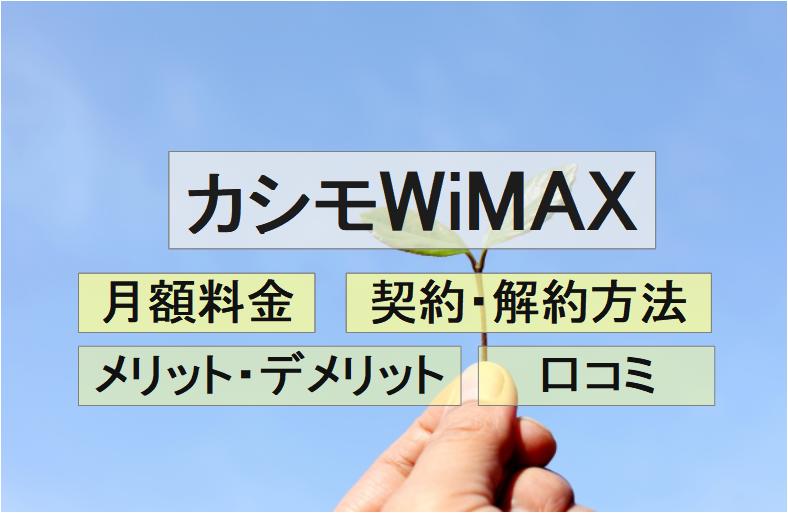 カシモWiMAXはキャンペーンよりも月額料金に注目。解約は電話だけって本当?