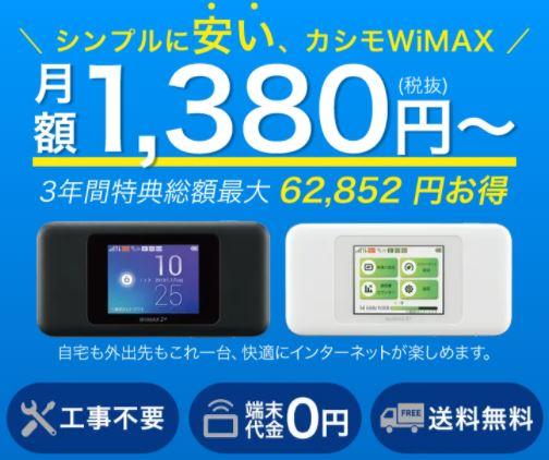 カシモWiMAXtop202012