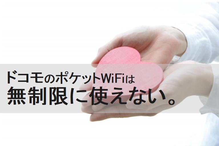 ドコモのポケットWiFiは無制限に使えない。スマホとデータをシェア