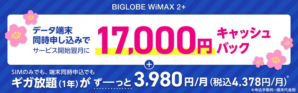 ビッグローブWiMAX3月キャンペーン