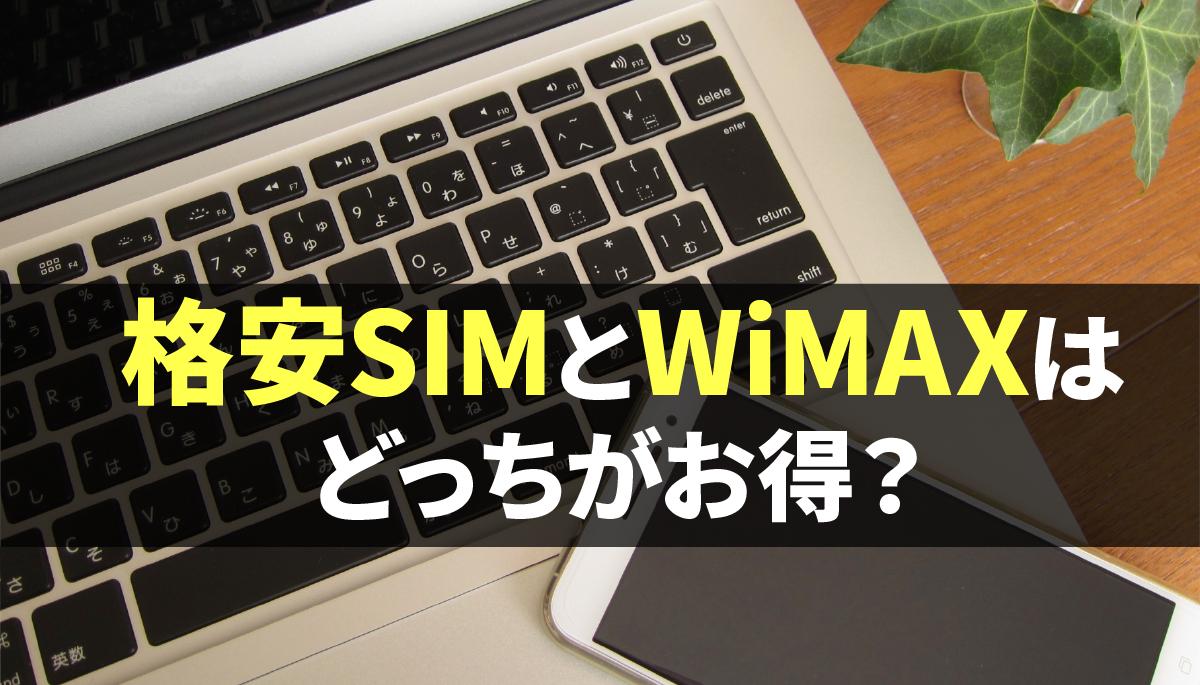 格安SIMとWiMAX