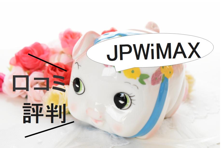 JPWiMAXの料金・口コミ・評判を徹底比較、届くのは遅い上にW06は在庫切ればかり?