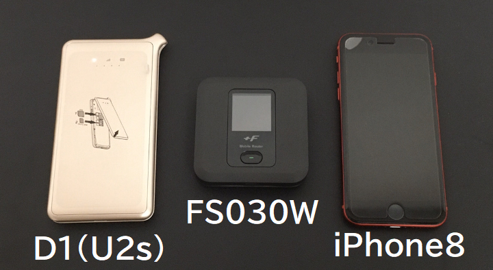 FS030WとD1、iPhone8の比較01