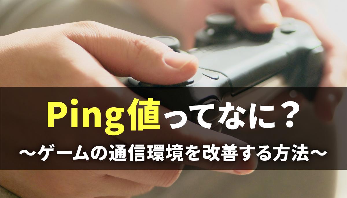 Ping値ゲームの速度改善
