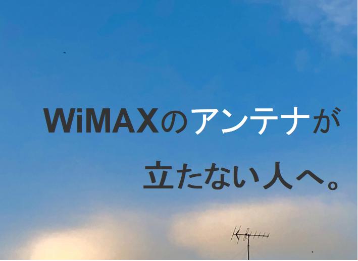 WiMAXのアンテナが立たない人へ。パラボラアンテナを自作して1本を4本に!