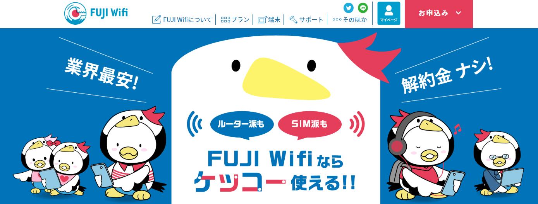 fuji wifi top