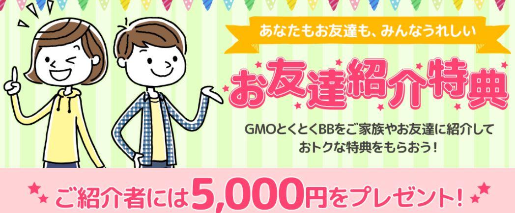 gmo-tokutokubb-friends