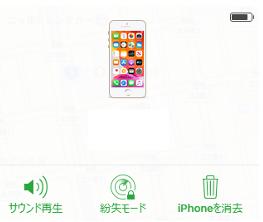 iPhone 探すtop2