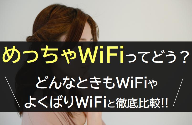 どんな とき も wifi デメリット