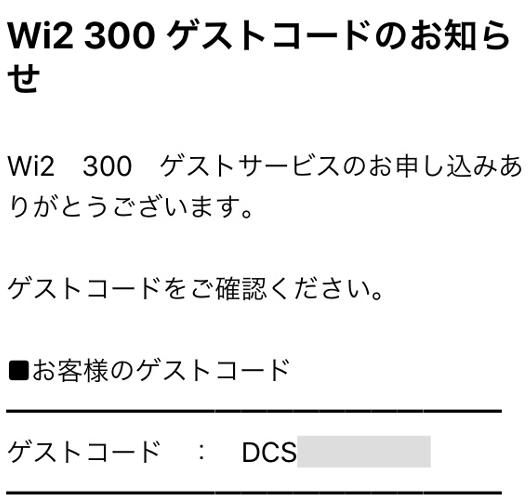 ゲストコード02
