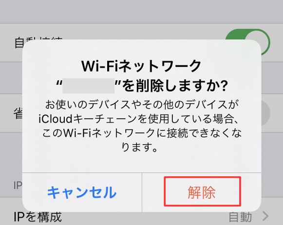 フリーWiFi ネットワーク設定を削除