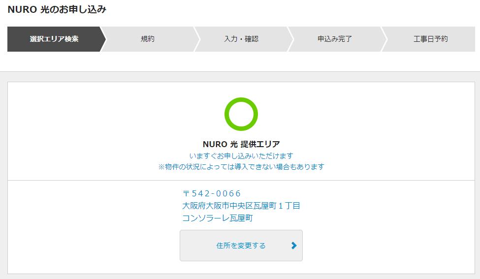 NURO光申し込み02