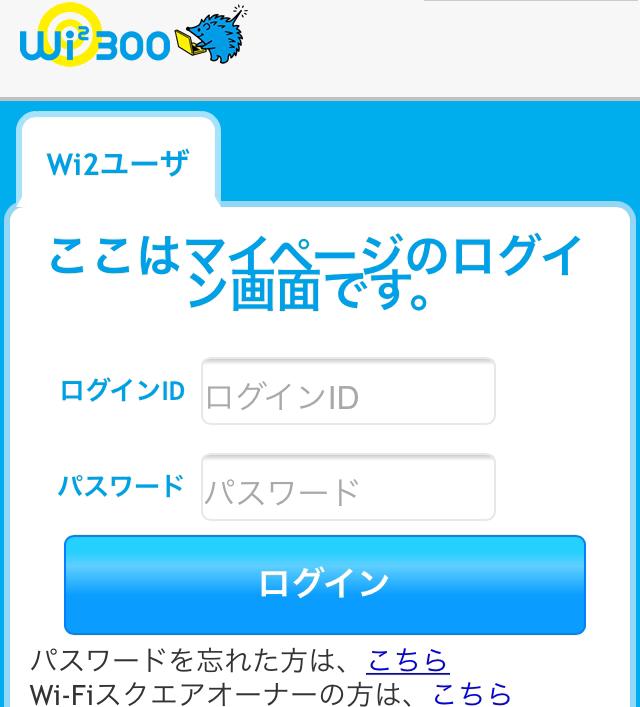 Wi2 マイページ