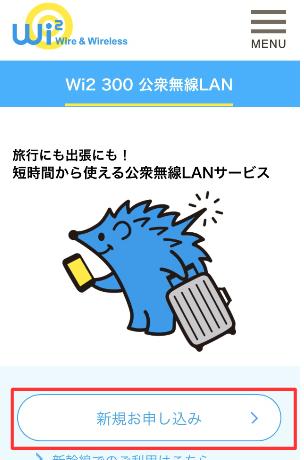 Wi2 契約法法01