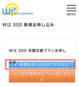 Wi2 契約法法02
