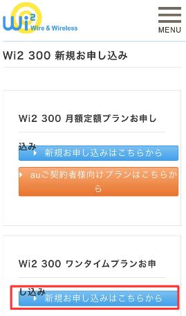 Wi2 契約法法04 ワンタイムプラン