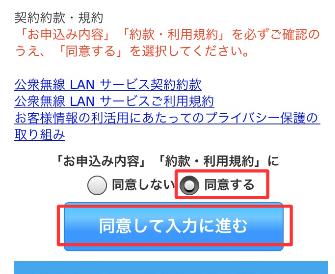 Wi2 契約法法04