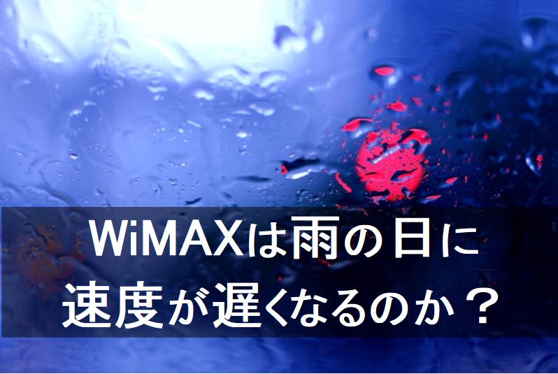 WiMAXは雨の日に速度が遅くなるのか?