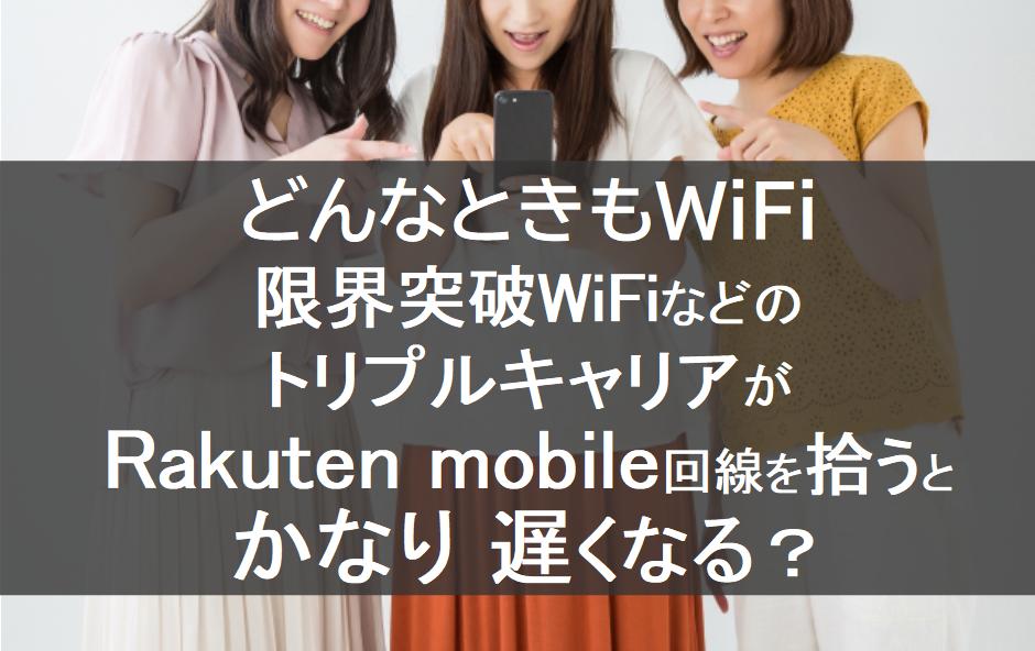 Rakuten mobile回線(楽天回線)を拾うとかなり遅くなる01