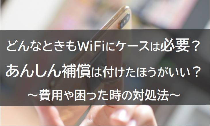 どんなときもWiFiにケースは必要?