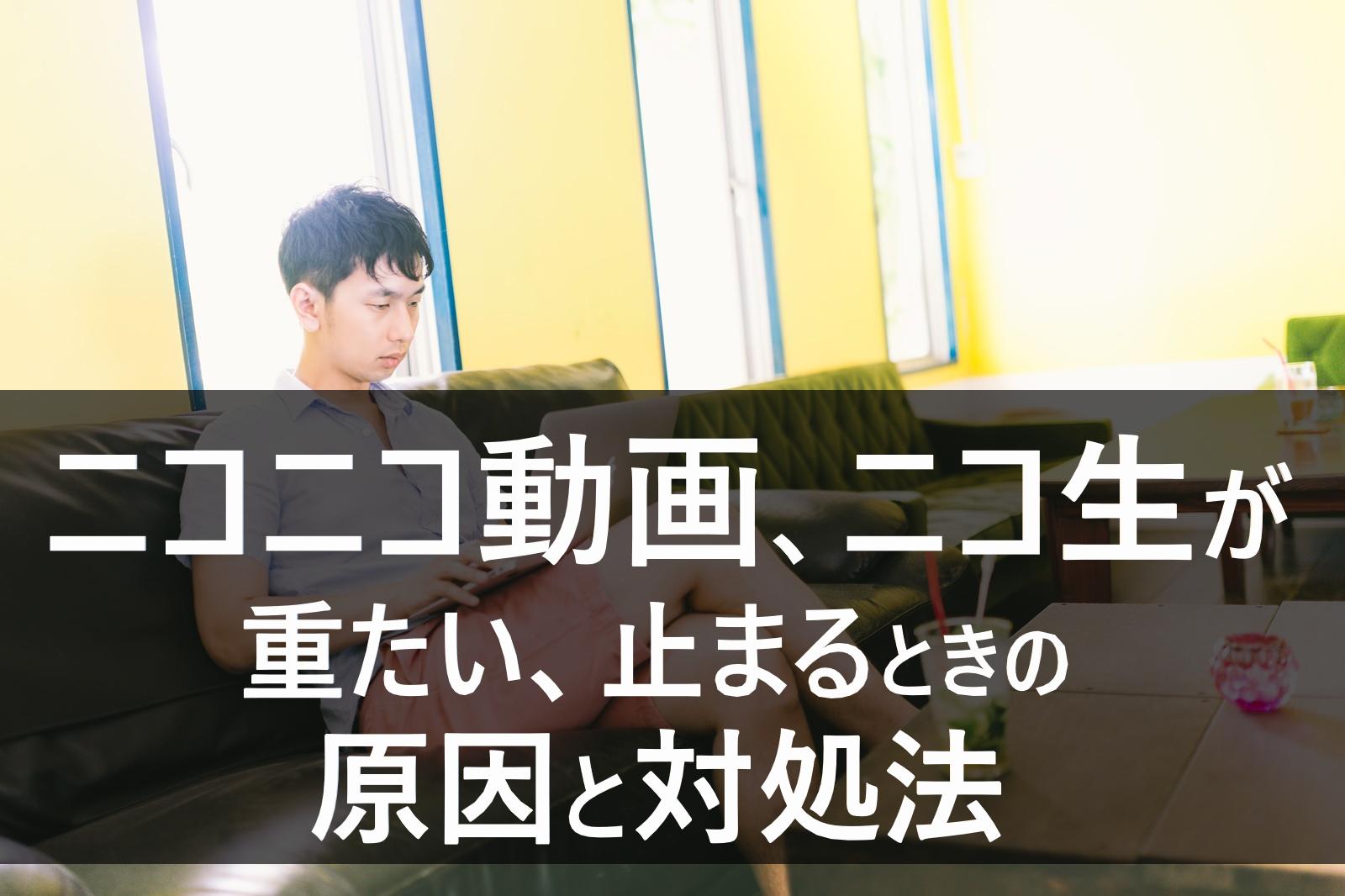 ニコニコ動画ニコ生